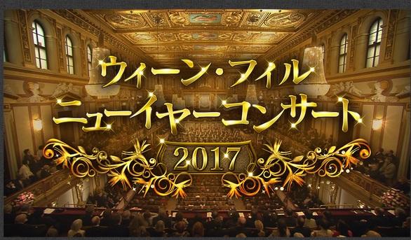 ニューイヤーコンサート2017