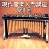 芸術その魅力「現代音楽入門講座」第1回(全12回)
