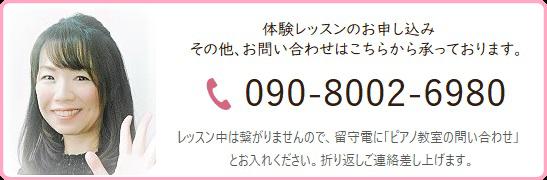 お電話でのお申し込み・お問い合わせは09080026980