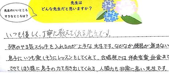 生徒さんアンケート宮崎様