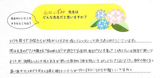 生徒アンケート塚原さん1