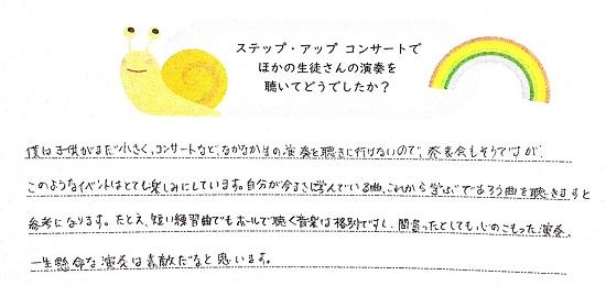 生徒アンケート塚原さん2