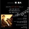 先生のコンサートへ★~聴きやすいクラシック名曲~関義夫