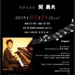 第2回音楽室コンサート~聴きやすいクラシック名曲~ 関義夫