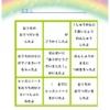 夏休み企画「ビンゴカード」でワクワク練習!
