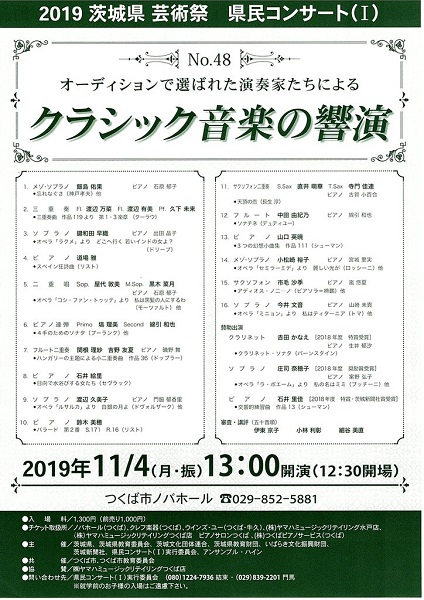 2019 茨城県 芸術祭 県民コンサート(Ⅰ) NO.48 オーディションで選ばれた演奏家たちによる クラシック音楽の響演